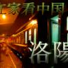 中国・洛陽を観光するなら?歴史との関係は?洛陽の意味は?