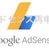 <2018年8月>グーグルアドセンスの申請をキャンセルしてユーチューブのアカウントから再申請する方法
