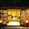 信州湯田中温泉 全6室の【華灯りの宿 加命の湯】宿泊記 in長野