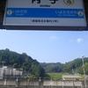 うちこへ行ってきました(愛媛県喜多郡内子町)