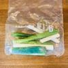 野菜の鮮度を保つ魔法の保存袋!エンバランス 新鮮チャック袋のその後