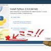 Python初心者にありがちな致命的なミス!