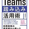 Microsoft Teamsについて解説した一冊