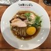 【今週のラーメン3591】 らぁ麺 いしばし (東京・阿佐ヶ谷) 味玉醤油らぁ麺 〜イエロー味玉はもはや店のシンボル!勢いづく地元密着型エンタテイメントらぁ麺!