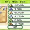 【ポケモンサンムーン】努力値下げのきのみで努力値リセット!
