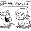 ライダーズナビに4コマ漫画コーナー登場!!