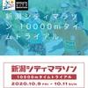 新潟シティマラソン代替イベント!