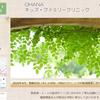京成立石の小児科クチコミ情報 ~OHANAキッズ・ファミリークリニック~