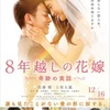 「8年越しの花嫁 奇跡の実話」は涙なしでは観れない映画だ