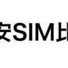 格安SIM(MVNO)各社の料金を比較する(平成28年10月版)