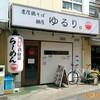 麺屋ゆるり。@大倉山 鶏白湯!