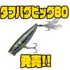 【ノリーズ】タフバグ65のサイズアップモデル「タフバグビッグ80」発売!