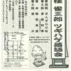 大阪■11/16■桂雀三郎 ツギハゲ落語会