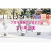 【公園情報】玉川南公園(最寄り玉川):大阪市福島区公園まとめ