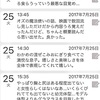 7/25の戯言