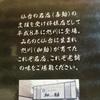 旭川にある牛タン専門店『加助』さんにいきました。