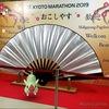 京都マラソン2019でスポーツ大会応援デビュー!【ポケモンGOAR写真など】