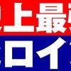 映画『キャプテン・マーベル』【ネタバレ感想】美しい最強ヒロイン誕生!サスペンスなストーリーも秀逸!