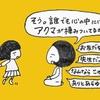 【1】オバの教え
