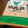 入門者じゃない人にこそ読んで欲しい「Vue.js入門」