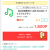 【モッピー】30日間無料 LINE MUSIC プレミアムプランで1,800ポイント(1,620ANAマイル)♪
