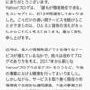 Yahoo!ブログの終了