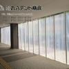 神奈川県 公共施設内の風よけテント