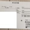 【株主優待】ヤマダ電機(9831)から株主優待と配当の案内が届きました