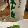 木戸泉、山田錦 PURE GREEN 2017 特別純米無濾過生原酒の味。