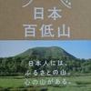 「日本百低山」 日本山岳ガイド協会編 発刊しました!