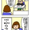 【第11話】認知行動療法