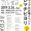 大阪■藤井寺■3/24(日)■ハレマチビヨリ