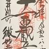 御朱印集め 三井寺微妙寺(Miidera-Bimyoji):滋賀