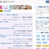 沖縄食べ歩きアンテナリニューアル