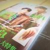本とコミックの情報マガジン「ダ・ヴィンチ」8月号の表紙のこと