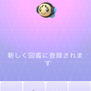 ポケモンGO! ヒードランレイド16連戦 新ポケ続々! 中編