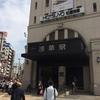 (6/19) 浅草に行ってきました~!! -part 1-