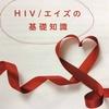HIV検査を受けてきた。