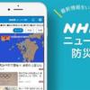 『NHKニュース・防災アプリ』の使い方!【無料で災害情報を見る、設定、メリット、天気予報、地震、台風】