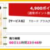 【ハピタス】Tカード プラスが期間限定4,900pt(4,900円)! 年会費無料!ショッピング条件なし!