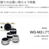 Amazon.co.jpの「RICOH/PENTAX 在庫限りのお買い得カメラ特集」