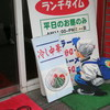 小ネタ集:中華料理屋のアートな看板少年(宮城県仙台市)