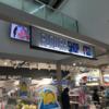 ブルーインパルスグッズとコジコジグッズが素晴らしい 静岡空港のRUNWAY SHOP FSZ