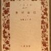 荒畑寒村「寒村自伝 上」(岩波文庫)-1