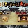 【刀剣乱舞】節分イベント開催中!【ONLINE】