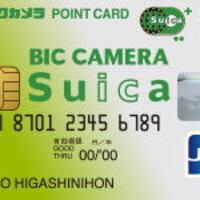 ビックカメラSuicaカードを徹底解説2017!オートチャージ機能をはじめ、お得にSuicaを活用したいなら必携のクレジットカードです。