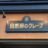 クレープを食べるなら北海道江別市にある「自然卵のクレープ」は絶対食べたほうがいい