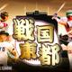 【試合日程】東都大学野球2017春季の展望。いつ開幕?4月4日開幕へ。秋の覇者「日大」と中央が開幕戦で。