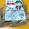 """「もち味一番」の笹だんごは、""""もちー""""っとしてて最高に美味しい!!"""