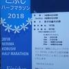 【速報】練馬こぶしハーフマラソン!完走しました。